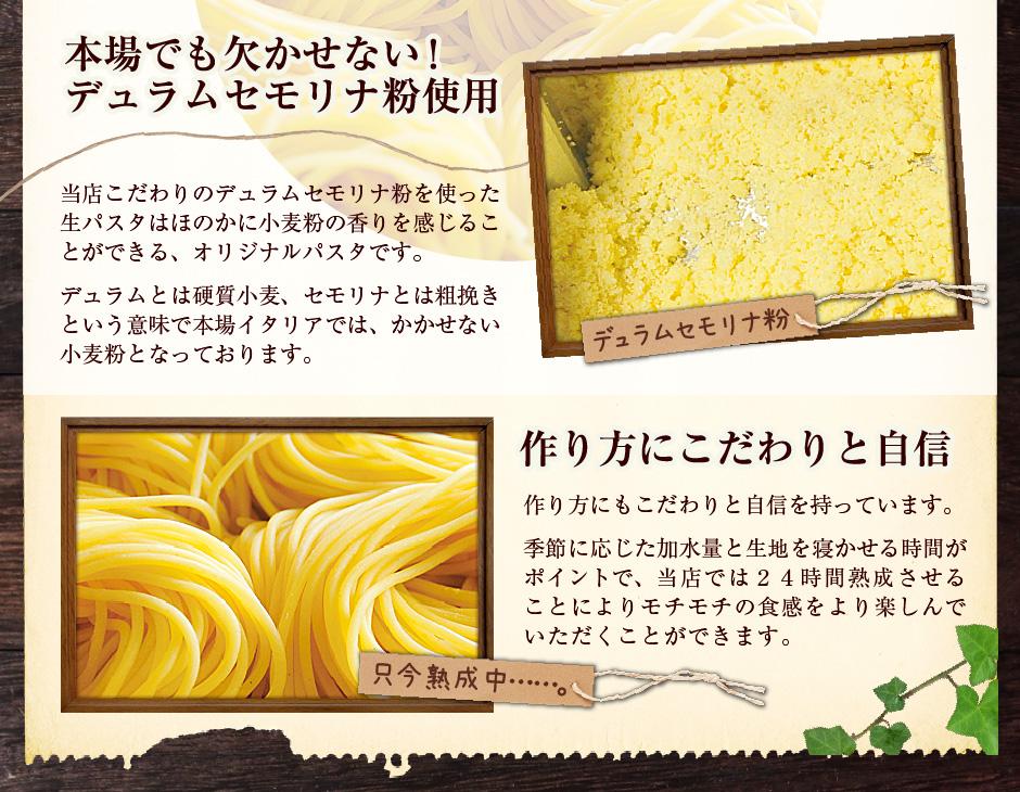 pasta-kodawari_02